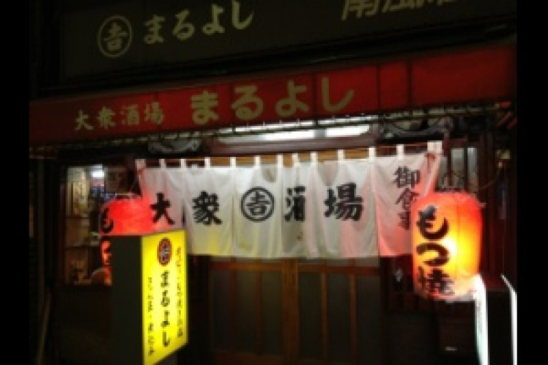 The bar has  traditional red lanterns called 'Akachochin' at the entrance