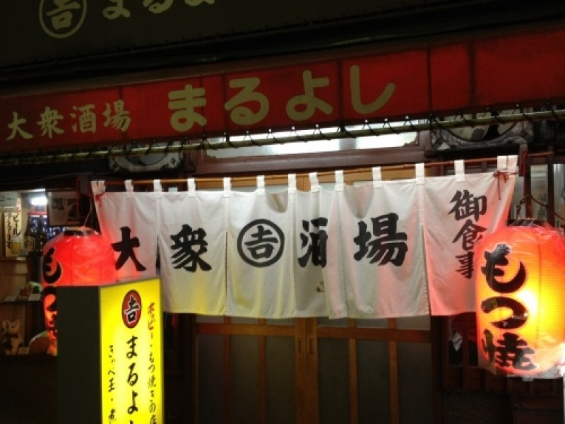 Broke before Payday? No Worries! Under ¥1000 Barhopping Course in Akabane.