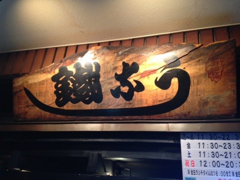 Increase Your Stamina with Eel at Unatetsu.