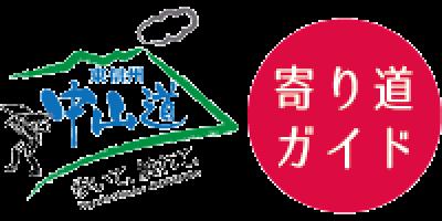 東信州中山道寄り道ガイド