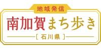 地域発信 南加賀まち歩き【石川県】