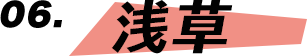 06.浅草