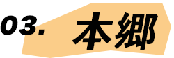 03.本郷