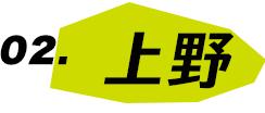02.上野
